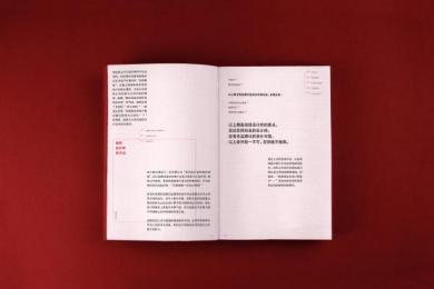 Phoenix Fine Arts Publishing: Branding, 2 Design & Branding by Qu minmin & Jiang qian / Nanjing