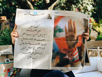 An Nahar: The New National Anthem Edition, 2 Print Ad by Impact BBDO Dubai, Boomtown Productions