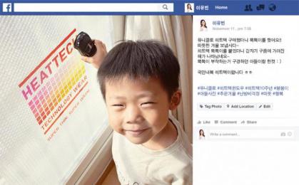 Uniqlo: Heat Tech Window [image] 6 Outdoor Advert by Cheil Seoul, Junpasang Production Seoul