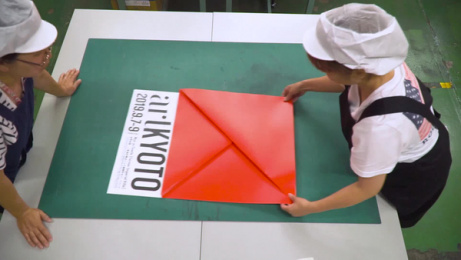 artKYOTO: Visual Identity Made With Minimalist Origami Film by Dentsu Inc. Tokyo