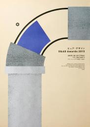 Yoshida Hideo Memorial Foundation: Pure Design, 4 Print Ad by Dentsu Inc. Tokyo