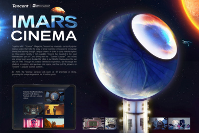 Tencent: IMARS Cinema, 4 Print Ad by Tencent Technology