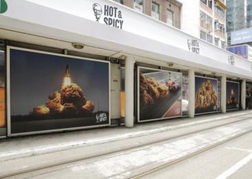 Kentucky Fried Chicken (KFC): Hot & Spicy [outdoor] Outdoor Advert by Ogilvy & Mather Hong Kong