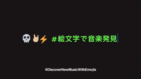 Spotify: Discover New Music With Emojis Digital Advert by Wieden + Kennedy Tokyo