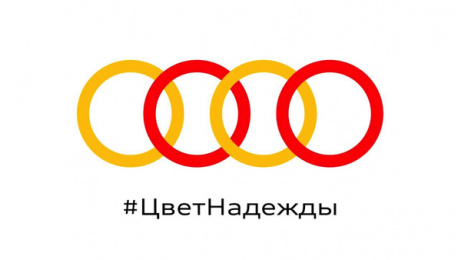 Audi: #coloursofhope Print Ad by Leo Burnett Moscow