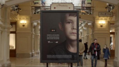 Citibank: The Untouchables [image] 2 Ambient Advert by Publicis Moscow