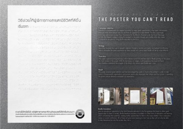Foundation for The Blind in Thailand under the Royal Patronage of H.M. the Queen: The poster you can't read [presentation board] Print Ad by Dentsu One Bangkok