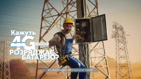 Kyivstar: #MythsAbout4G, 2 Film by Serviceplan, Ukraine, ScreenLife Studio