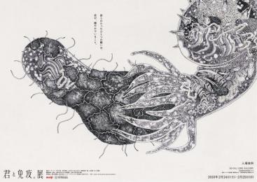 Meiji: Exhibition, 4 Print Ad by Dentsu Inc. Tokyo