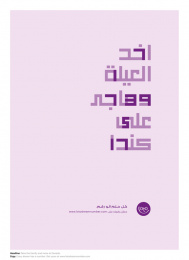 Loto Libanais: Dream Number, 5 Print Ad by Impact BBDO Beirut