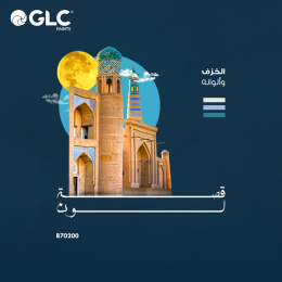 GLC Paints: The Story of Colour, 6 Digital Advert by BSocial Egypt, Cairo