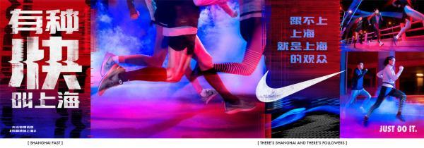 Nike: Shanghai Fast, 1 Outdoor Advert by Stink, Wieden + Kennedy Shanghai