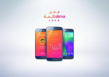 Samsung: SAMSUNG KALIMALOCK Design & Branding by Cheil Dubai