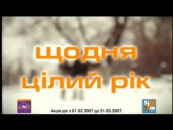 UMC: 3 минуты Film by Saatchi & Saatchi Kyiv