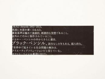 Yoshida Hideo Memorial Foundation: The Beautiful Black List, 2 Design & Branding by Dentsu Inc. Tokyo