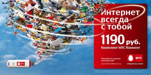 МТС Коннект: Торнадо Print Ad by Znamenka