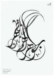 Tathqeef: Mouza Print Ad by Grey Dubai