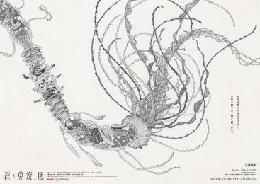 Meiji: Exhibition, 2 Print Ad by Dentsu Inc. Tokyo