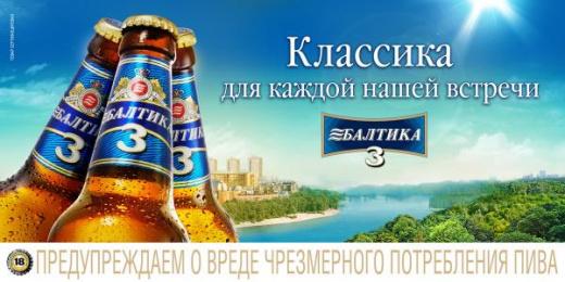 Балтика №3: Балтика №3 - Классика каждой встречи Print Ad by Great Advertising Group