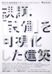 Tokyo Gas: The 27th Architecture and Environment Design Competition, 3 Design & Branding by FLAME / Tokyo