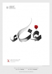 American Excellence Medical Centre: Prosperity [english] Print Ad by Publicis Dubai