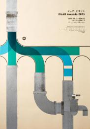 Yoshida Hideo Memorial Foundation: Pure Design, 2 Print Ad by Creative Power Unit Tokyo, Dentsu Inc. Tokyo