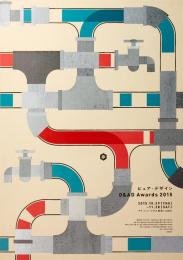 Yoshida Hideo Memorial Foundation: Pure Design, 5 Print Ad by Creative Power Unit Tokyo, Dentsu Inc. Tokyo