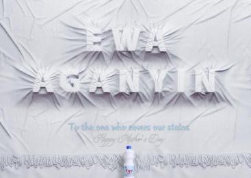 Hypo: Ewa Print Ad by Noah's Ark Lagos