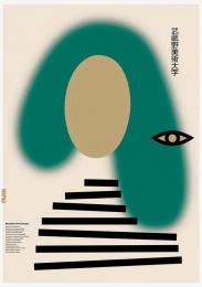 Musashino Art University: Musashino Art University 2016, 1 Design & Branding by Daikoku Design Institute, Nippon Design Center