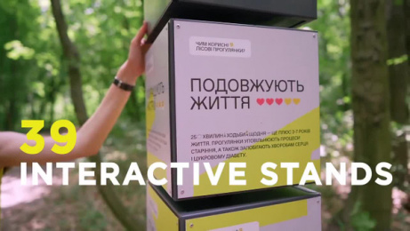 Intertop:  The first interactive Ecotrail in Ukraine Film by Gres Todorchuk, Kyiv, Ukraine