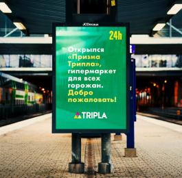 Prisma: Prisma Tripla All Invited, 2 Outdoor Advert by TBWA\ Helsinki