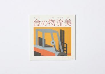 Toyota: Toyota Print Ad by Dentsu Inc. Tokyo