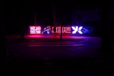 Nike: Shanghai Fast, 4 Outdoor Advert by Stink, Wieden + Kennedy Shanghai
