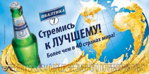Балтика №7: Стремись к лучшему Print Ad by Y&R Moscow