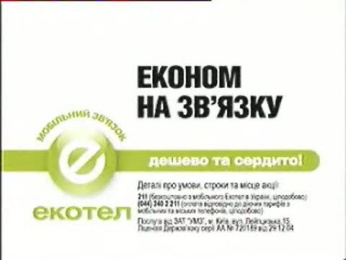 Eкотел: Ekotel Film by Saatchi & Saatchi Kyiv