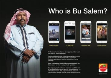 Al Munayes: Who Is Bu Salem? [image] Digital Advert by Beattie + Dane Kuwait, Cinemagic Salmiya