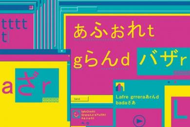 Laforet Harajuku: Laforet Grand Bazar 2017 Summer Design & Branding by Wieden + Kennedy Tokyo