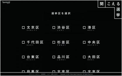 Yahoo!: Election In The Dark [image] 5 Digital Advert by Birdman, Dentsu Inc. Tokyo