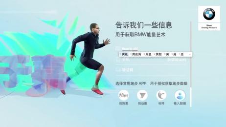 BMW: BMW Marathon Digital Advert by Wieden + Kennedy Shanghai