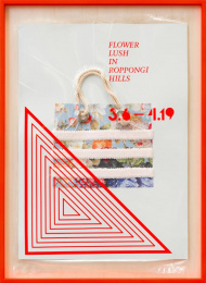 Mori Building (academyhills): Flower Lush in Roppongi Hills, 3 Print Ad by AD&D Tokyo, Dentsu Inc. Tokyo