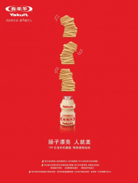 Yakult: DANCING INTESTINE Print Ad by M&C Saatchi Shanghai
