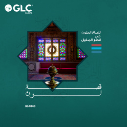 GLC Paints: The Story of Colour, 2 Digital Advert by BSocial Egypt, Cairo