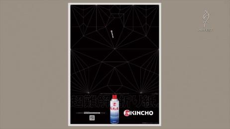 Dainihon Jochugiku Co.: Case study Print Ad by Dentsu Inc., Osaka