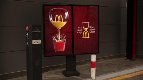 McDonald's: Iftar Sand Clock, 3 Print Ad by Leo Burnett, Saudi Arabia