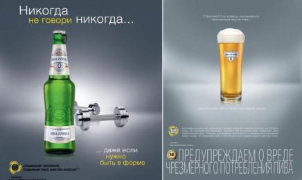 Балтика 0: Men's Health Print Ad by Y&R Moscow
