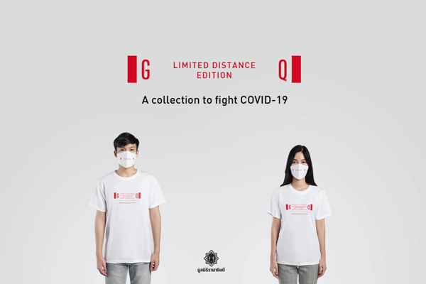 GQ Limited Distance Edition, 8