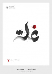 American Excellence Medical Centre: Relief [english] Print Ad by Publicis Dubai