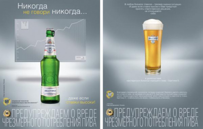 Балтика 0: Forbes Print Ad by Y&R Moscow