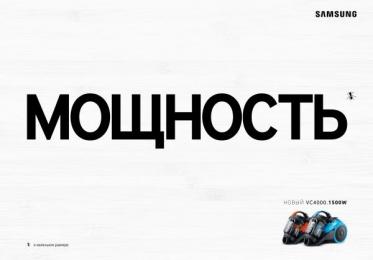 Samsung: POWER* Print Ad by Cheil Kazakhstan