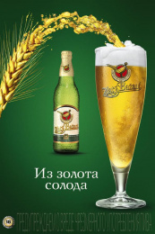 Zlaty Bazant: Из золото солода Print Ad by Znamenka